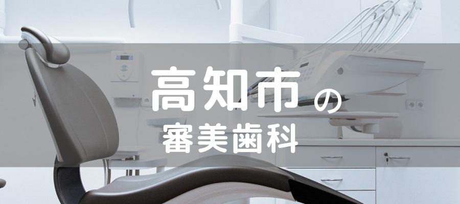 高知市の審美歯科