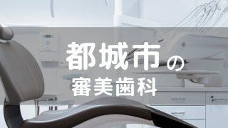 歯科 審美 都 城市 日本 東京都