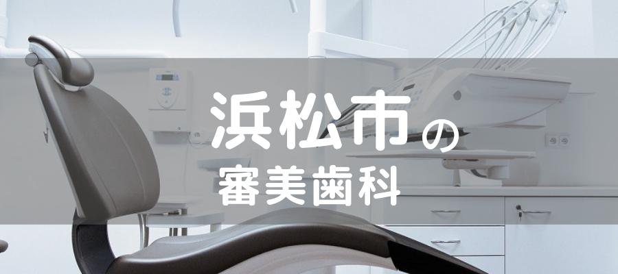 静岡県浜松市の審美歯科