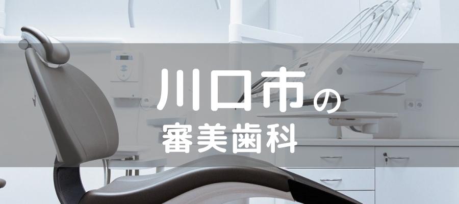 埼玉県川口市の審美歯科