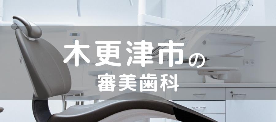 千葉県木更津市の審美歯科