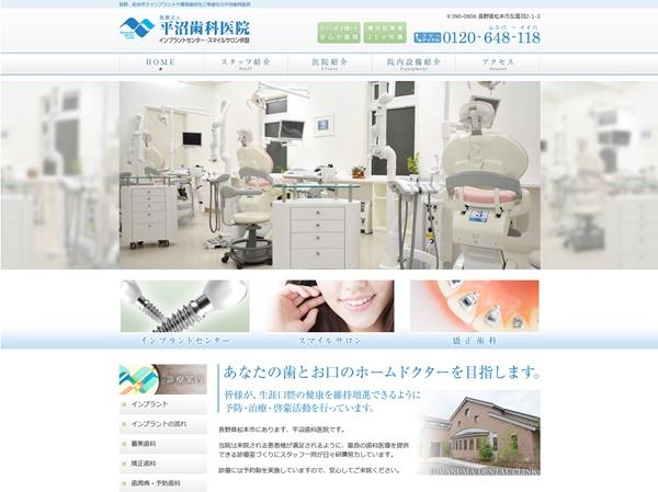 平沼歯科医院