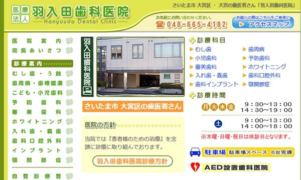 羽入田歯科医院