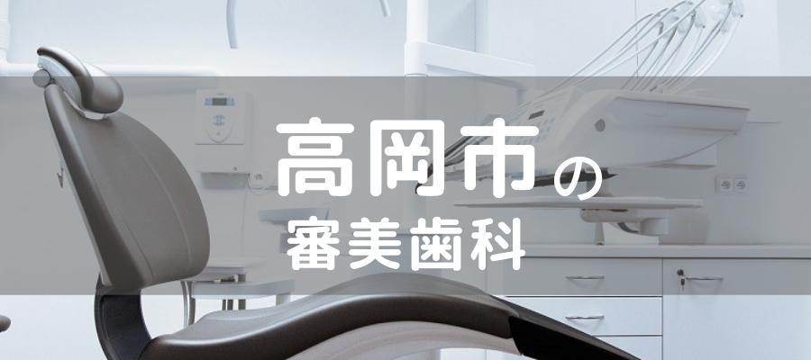 富山県高岡市の審美歯科
